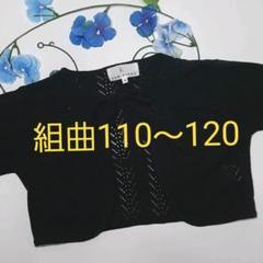 """Thumbnail of """"組曲 クミキョク KUMIKYOKU カーディガン ボレロ 110~120"""""""