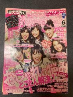 "Thumbnail of ""ハナチュー2010年6月号"""