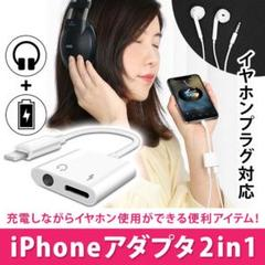"Thumbnail of ""iPhone アダプタ 2in1"""