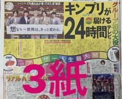 "Thumbnail of ""キンプリ 24時間テレビ King & Prince 3紙分 新聞"""