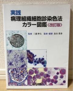 "Thumbnail of ""実践病理組織細胞診染色法カラー図鑑"""