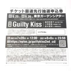"Thumbnail of ""Guilty kiss チケット最速先行抽選申込券"""