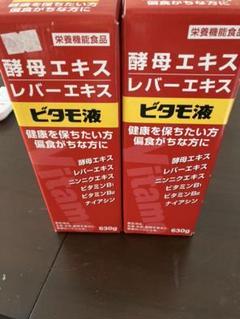 "Thumbnail of ""格安!新品未使用ビタモ液^_^2本セット"""