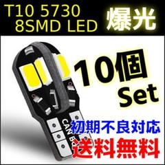 "Thumbnail of ""【新品・爆光】T10 LED 5730 8SMD ウェッジ球 10個セット"""
