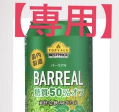 "Thumbnail of ""【専用です】バーリアル 糖質オフビール 350ml"""