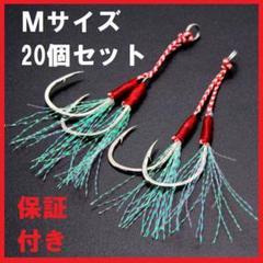 """Thumbnail of """"ダブルアシストフック M20本セットメタルジグ 釣具 ジギング"""""""