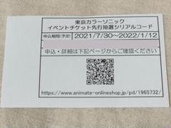 "Thumbnail of ""♡k様専用 東京カラーソニック!! イベントチケット先行抽選シリアルコード"""