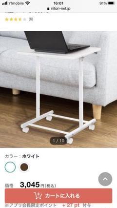 昇降 テーブル ニトリ