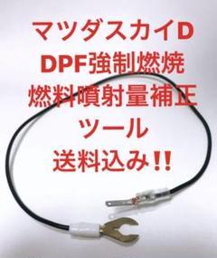 "Thumbnail of ""マツダ スカイアクティブD DPF強制燃焼&燃料噴射量補正ツール"""