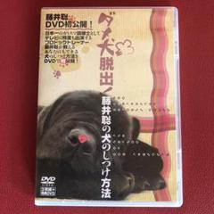 "Thumbnail of ""ダメ犬脱出!藤井聡の犬のしつけ方法 犬 ペット DVD"""