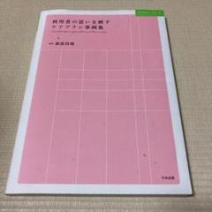 "Thumbnail of ""利用者の思いを映すケアプラン事例集"""