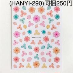 """Thumbnail of """"(HANYI-290)新品 ネイルシール 紫陽花 花 花柄 押し花 オレンジ 夏"""""""