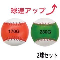 "Thumbnail of ""野球 硬式 ウエイトボール トレーニングボール 230g 170g 2球セット"""