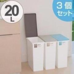 "Thumbnail of ""ネオカラー分別 ゴミ箱☆ 20L 3個セット"""