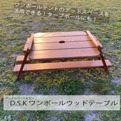 "Thumbnail of ""D.S.K オリジナルワンポールウッドテーブル 嬉しいワックス施工済み!"""