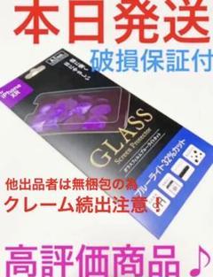 """Thumbnail of """"iPhone11 iPhoneXR ガラスフィルム ブルーライトm"""""""