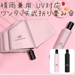 "Thumbnail of ""UV 晴雨兼用 ワンタッチ 自動開閉 折りたたみ傘"""
