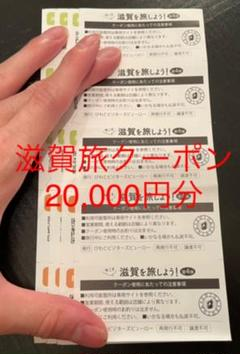 """Thumbnail of """"【共通券】今こそ滋賀を旅しよう【しが周遊クーポン】"""""""