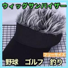 """Thumbnail of """"ウィッグサンバイザー 野球 ゴルフ 釣り アウトドア コンペ景品"""""""