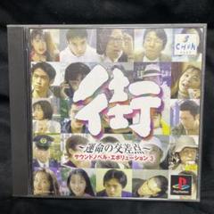 """Thumbnail of """"プレイステーション 街"""""""