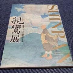 """Thumbnail of """"図録「親鸞展 親鸞聖人750回忌記念企画」"""""""