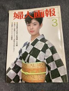 "Thumbnail of ""婦人画報 1984年3月号"""