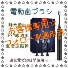 "Thumbnail of ""電動歯ブラシ 音波 静音 IPX7防水設計 4つモード USB充電式"""
