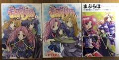 "Thumbnail of ""まぶらほ1・2巻  まぶらほColorfulComic1"""