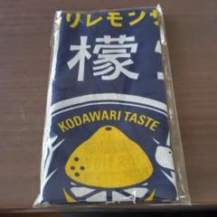 "Thumbnail of ""檸檬堂 チューハイ 手ぬぐい一枚"""