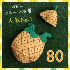 "Thumbnail of ""*Himawari様専用*フォロー割❤︎ベビー水着 人気No.1 パイナップル"""