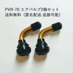 """Thumbnail of """"PVR-70 エアバルブ L型 90度 2個セット"""""""