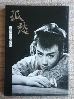 "Thumbnail of ""「孤愁」市川雷蔵写真集"""