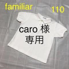 "Thumbnail of ""ファミリア 受験 ポロシャツ 110"""