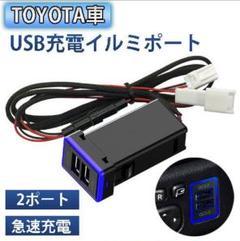 "Thumbnail of ""トヨタ USB充電 イルミポート Aタイプ 2ポート ブルー スマホ充電 青色"""