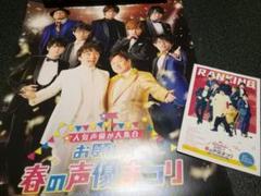 "Thumbnail of ""お願い!ランキング 春の 声優まつり グッズ"""