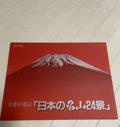 "Thumbnail of ""読売新聞額絵シリーズ 日本の名山24景"""