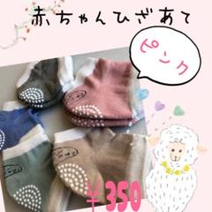"""Thumbnail of """"赤ちゃん膝当て☆ピンク☆  ひざ保護 ニーパッド 出産祝い"""""""