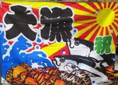 "Thumbnail of ""大漁旗⭐️大漁"""