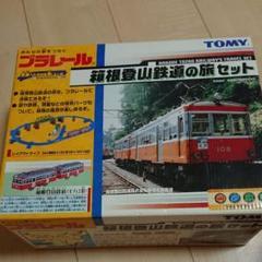 箱根登山鉄道の 旅セット