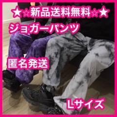 """Thumbnail of """"新品 ジョガーパンツ ユニセックス ワイドパンツ タイダイ柄 スウェット L"""""""