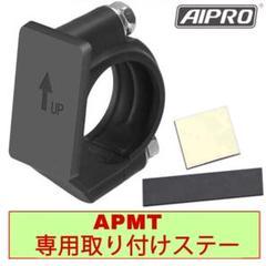 """Thumbnail of """"AIpro(アイプロ)シフトインジケーター APMT 取り付けステー"""""""