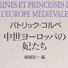 "Thumbnail of ""中世ヨーロッパの妃たち"""