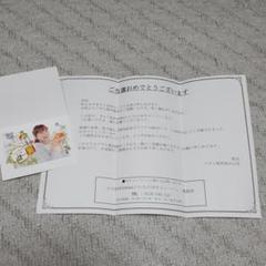"Thumbnail of ""新垣結衣 クオカード"""