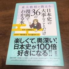 "Thumbnail of ""東大教授が教える 日本史の大事なことだけ36の漫画でわかる本"""