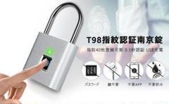 "Thumbnail of ""【指紋認証で盗難防止✨】 南京錠 指紋ロック USB充電 防水"""