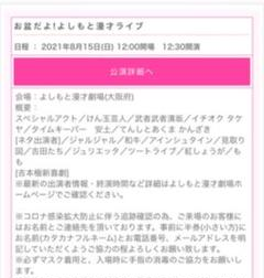 "Thumbnail of ""お盆だよ!よしもと漫才ライブ 漫才劇場"""
