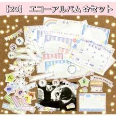 "Thumbnail of ""【20】エコーアルバムセット マタニティー"""