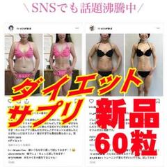 "Thumbnail of ""【残りわずか!!】スリムゼロ 60粒2個セット 数量限定"""