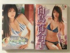 "Thumbnail of ""白鳥百合子 DVDセット"""