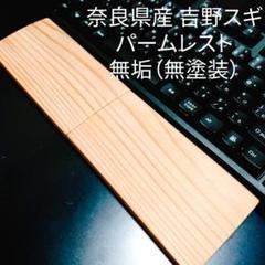パームレスト filco FILCOのウッドパームレストを購入!これがあるとキーボードの打ちやすさが全然違う!?